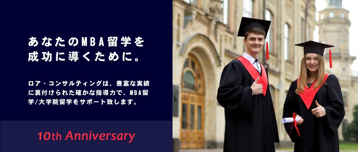 あなたのMBA留学を成功に導くために。ロア・コンサルティングは、豊富な実績に裏付けられた確かな指導力で、MBA留学/大学院留学をサポート致します。